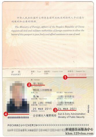 柬埔寨签证材料护照原件及扫描件模板
