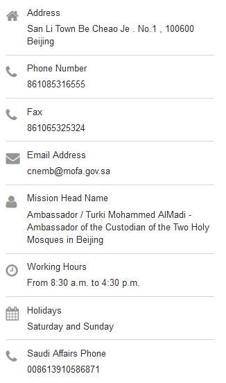 使馆联系方式