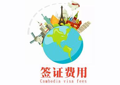 柬埔寨签证最新费用