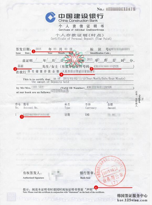 韩国签证存款证明模板