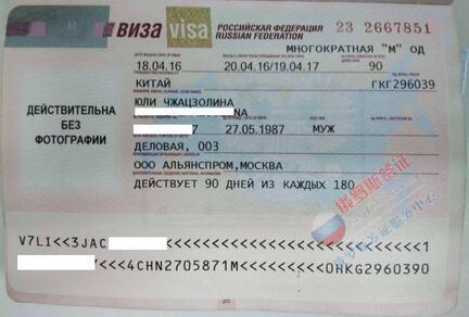 俄罗斯签证样本