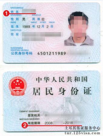 土耳其签证材料身份证原件及扫描件模板