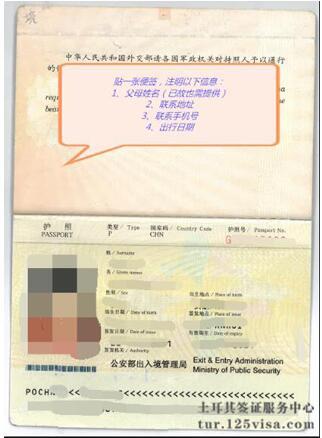 土耳其签证材料护照原件及扫描件模板