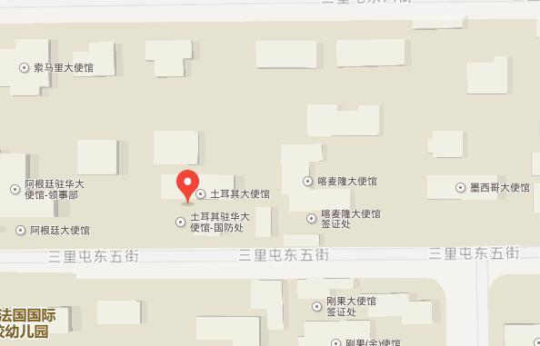 土耳其驻北京大使馆签证中心