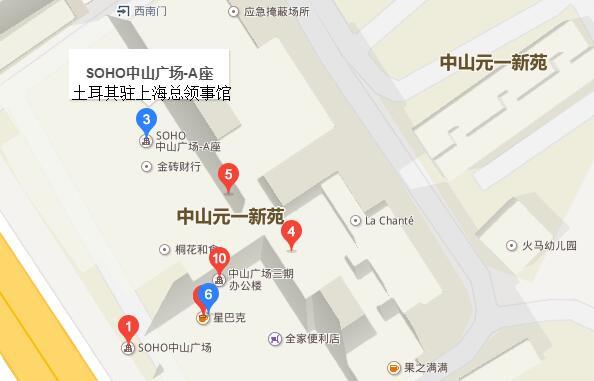 土耳其驻上海总领事馆签证中心