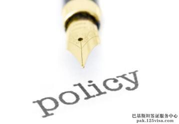 中国公民赴巴基斯坦商务、经商和务工须知