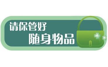 提醒赴巴中国公民妥善保管护照
