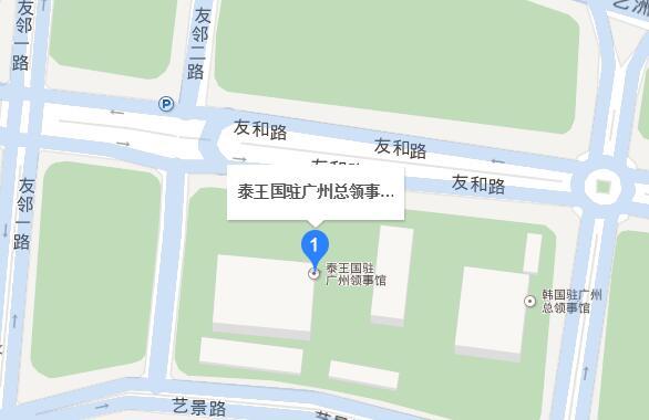 泰国驻广州总领事馆