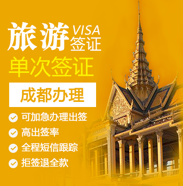 柬埔寨旅游签证[成都办理]