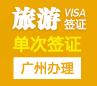 柬埔寨旅游签证[广州办理]