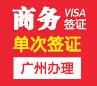 柬埔寨单次商务签证[广州办理]