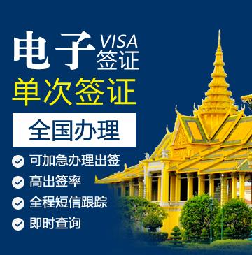 柬埔寨旅游签证[全国办理]-电子签证