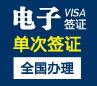 柬埔寨旅游签证[全国办理]-电子签证+加急办理