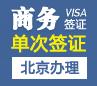柬埔寨单次商务签证[北京办理]
