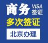 柬埔寨一年多次商务签证[北京办理]