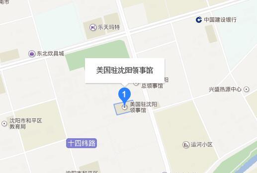 美国驻沈阳总领事馆签证中心地址