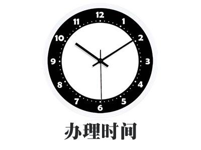 新加坡签证办理时间