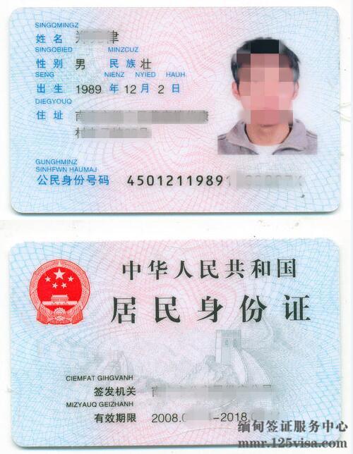 缅甸签证身份证原件及扫描件