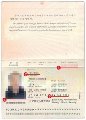 新西兰签证材料护照模板