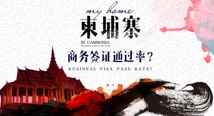 柬埔寨商务签证通过率高吗?