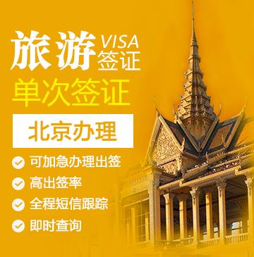 柬埔寨旅游签证[北京办理]