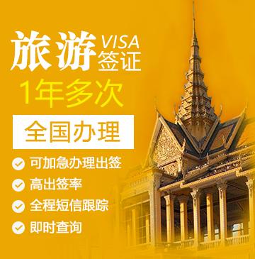 柬埔寨一年多次旅游签证[全国办理]