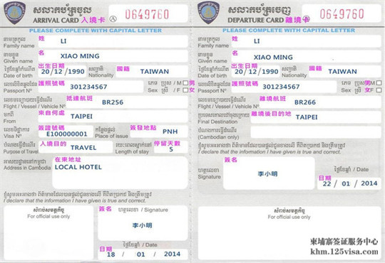 柬埔寨签证材料出入境卡模板