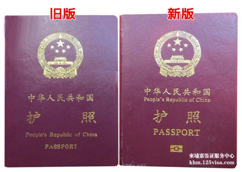旧新护照对比样图