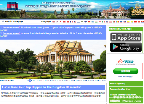 柬埔寨电子签证官网