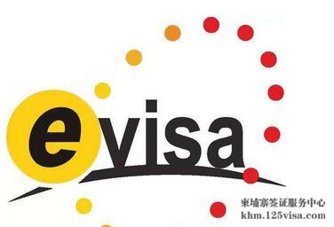 什么是电子签证?