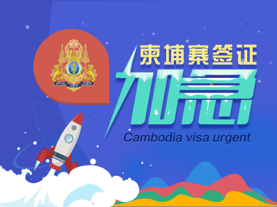 柬埔寨签证加急