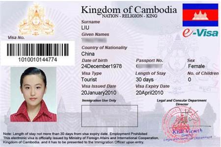 柬埔寨电子签证