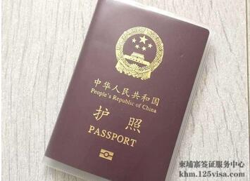 白本护照办理签证拒签率高吗?