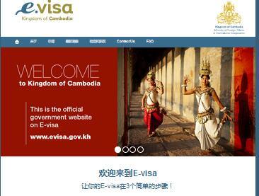 柬埔寨电子签更加方便游客办理签证
