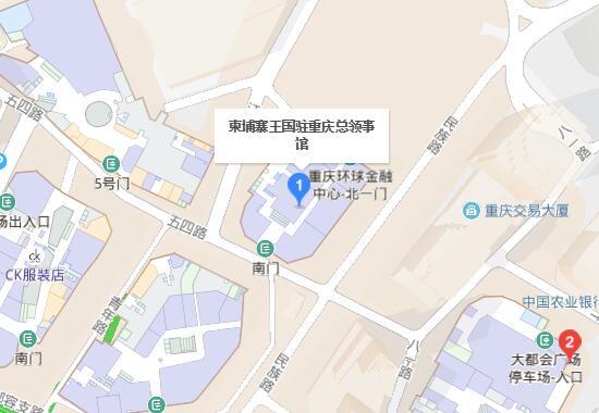 柬埔寨驻重庆总领事馆地址